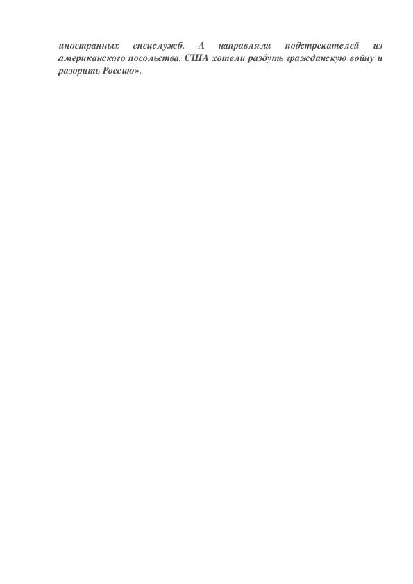 """История событий """"3 октября 1903 - Противостояние Парламента и Президента в Москве перешло в вооруженное столкновение"""""""