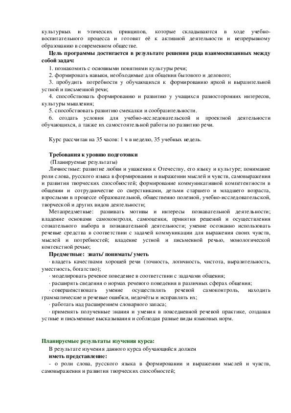 """Программа элективного курса """"Моя речь- мое достоинство"""" (5 класс, русский язык)"""