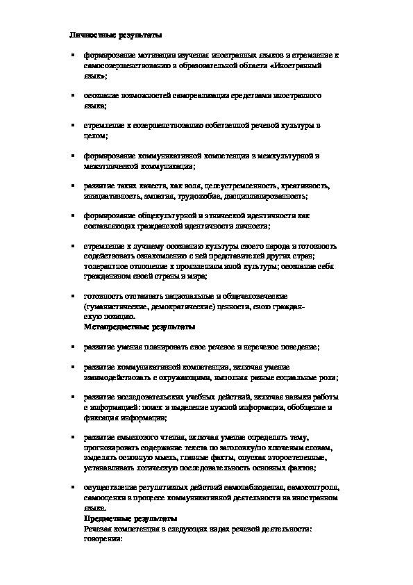 Рабочая программа по английскому языку для детей 5-9 классы