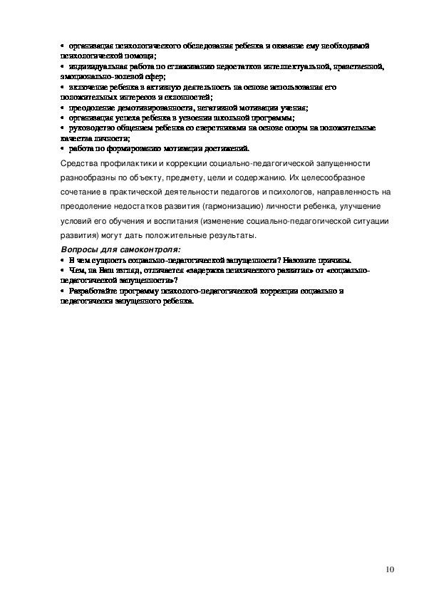 """Сообщение """"Социально-педагогическая запущенность учащихся"""""""