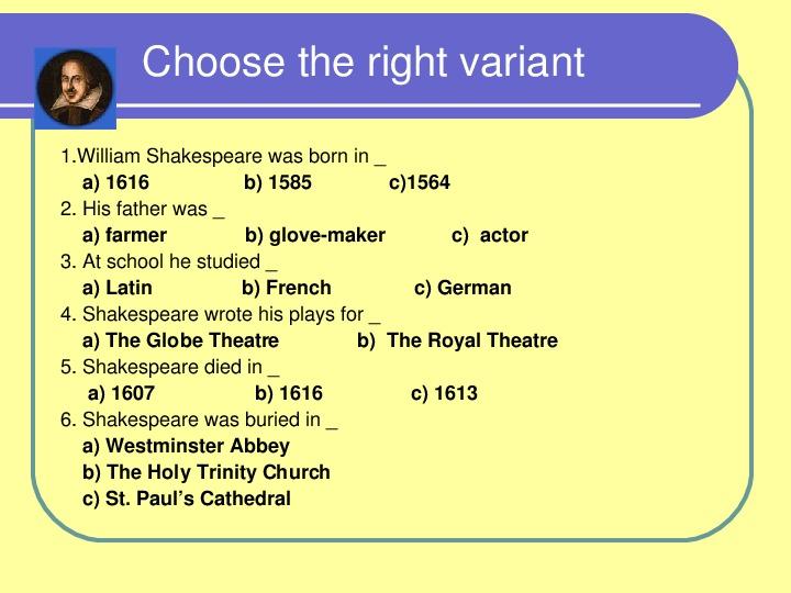 """Интегрированный урок по английскому языку по теме """"Уильям Шекспир – великий драматург Англии """" (8 класс)"""