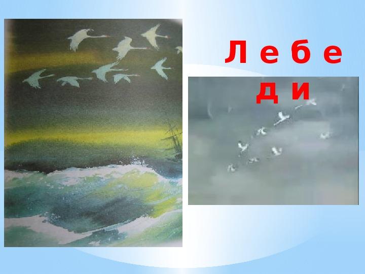 "Презентация ""Лебеди"" 5-8 класс"