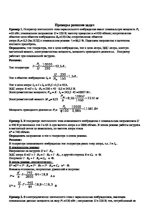 """Практическая работа """"Расчет параметров генератора постоянного тока"""""""