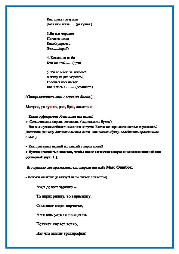 """Конспект урока русского языка 3 класс по теме """"Упражнение в правописании слов с парными глухими и звонкими согласными"""""""
