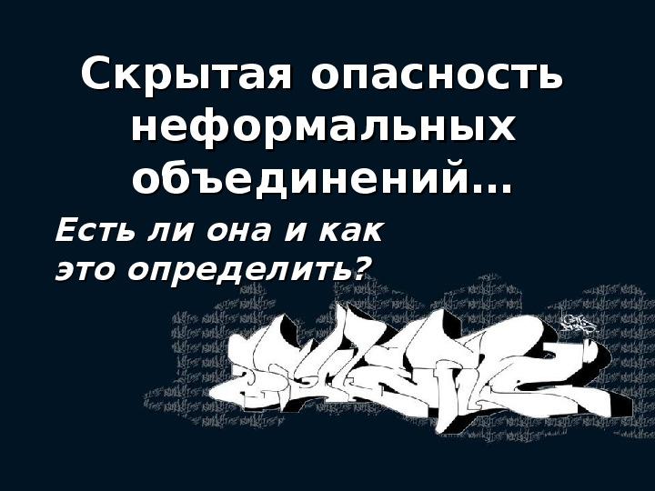 """Презентация """"ПОНЯТИЕ О НЕФОРМАЛАХ"""""""