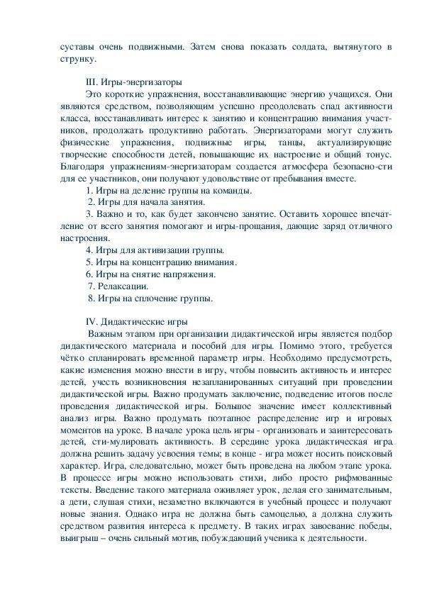 """Статья """"Активизация познавательной деятельности учащихся с ОВЗ"""""""