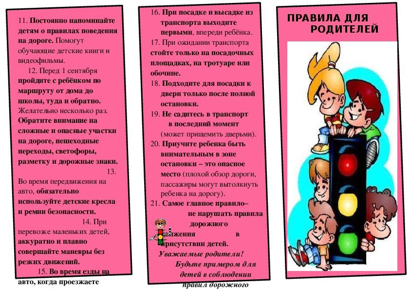 Буклет по ПДД на тему «Правила для родителей».