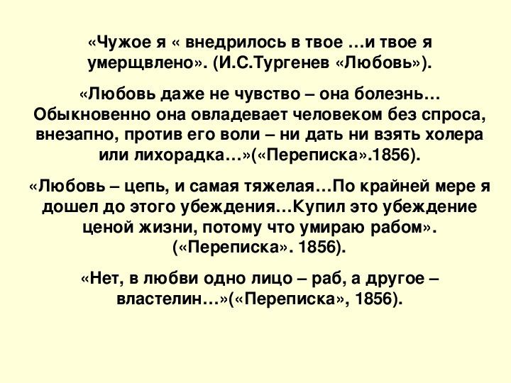 """Презентация по литературе на тему """"И.С.Тургенев «Первая любовь»  «История любви как основа сюжета повести. «Тайный психологизм»»"""