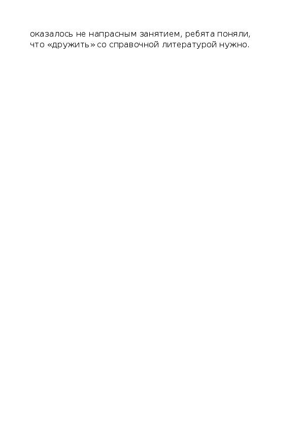 """Сценарий устного журнала """"В. И. Даль- любитель русского слова"""", стенгазета"""