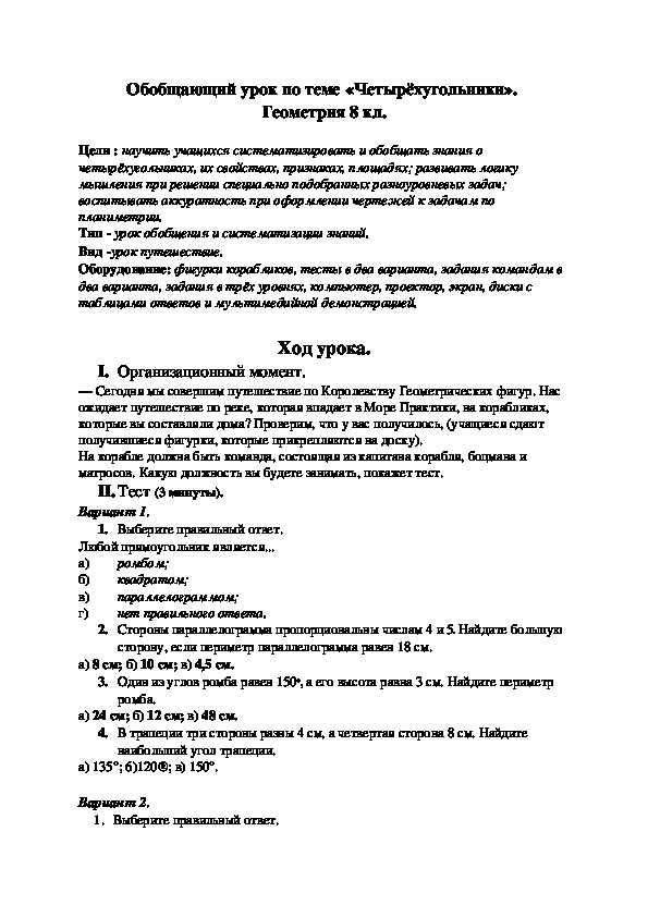 """Конспект урока геометрии  на тему """"Четырёхугольники"""" (8 класс, геометрия)"""