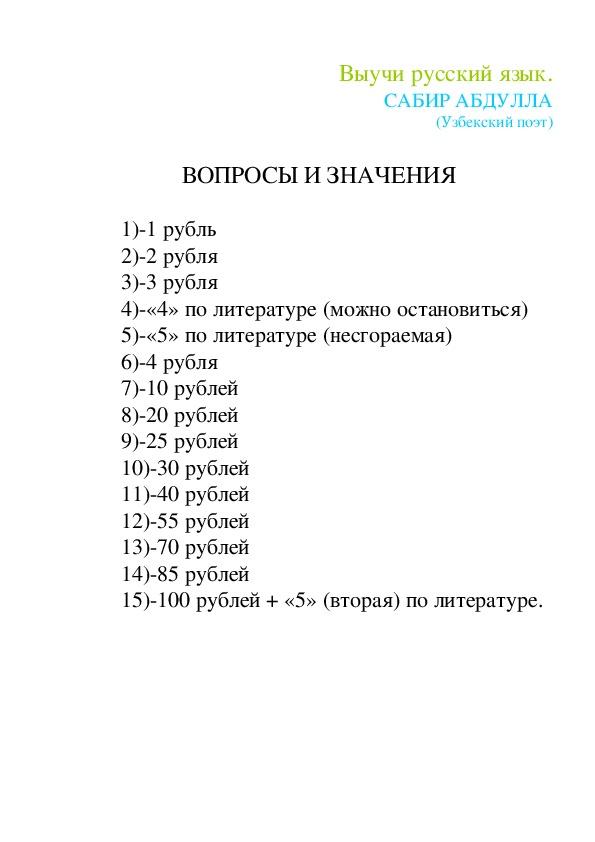 Лингвистическая игра
