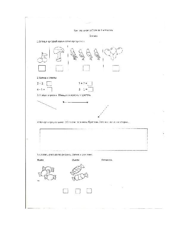 Контрольная работа по математике за 1 четверть в 1 классе