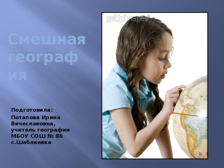 """Презентация """"Смешная география"""""""