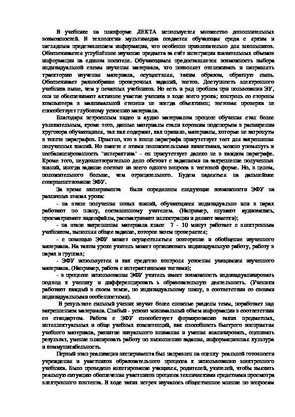 Анализ экспериментальной деятельности по внедрению ЭФУ по физике в 7 классе