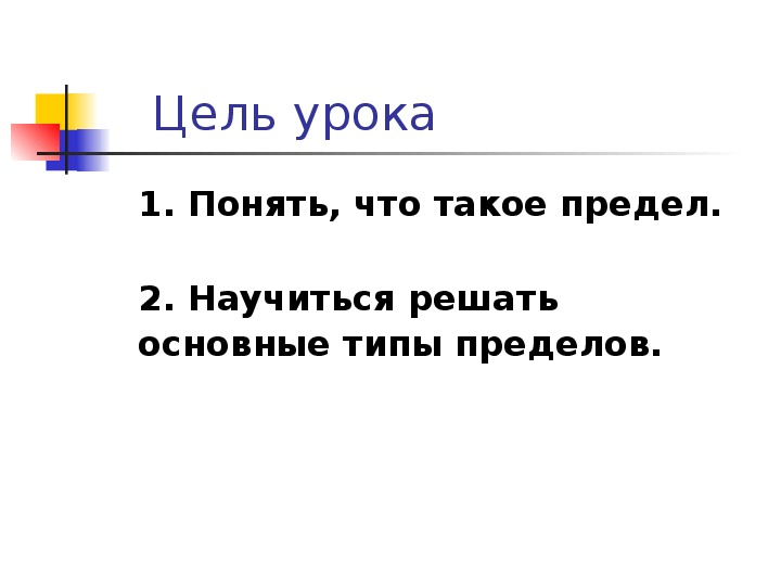 """Пределе функции"" (СПО 1 курс)"
