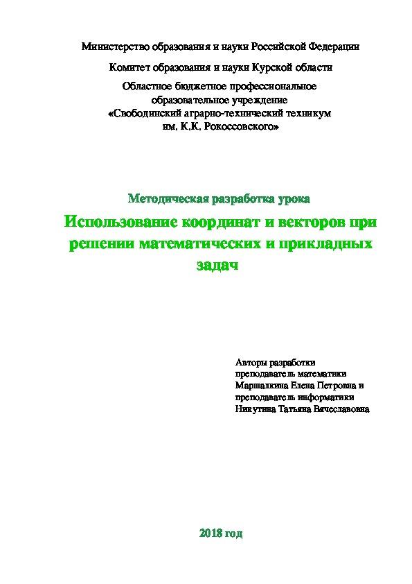 Координаты и векторы при решении математических задач применение интеграла в решении задач