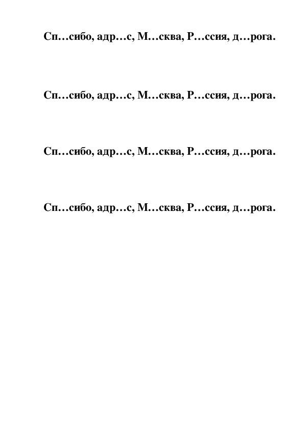 """Презентация по русскому языку на тему """"Правописание сочетаний жи-, ши-"""" (1 класс)"""