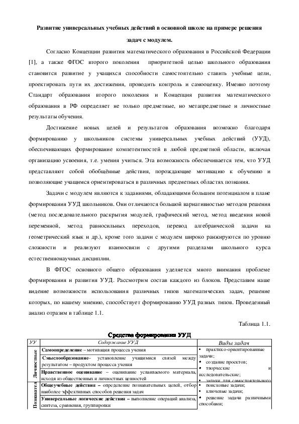 """Статья """"Основы УУД в ООО"""""""
