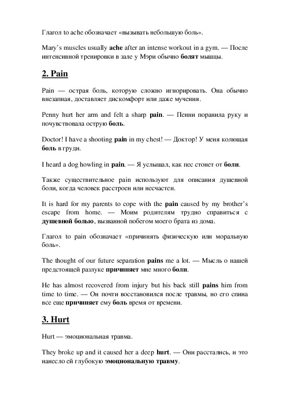 Информация по английскому языку: Разницу между существительными ache, pain и hurt (боль) и прилагательными sick и ill (больной). (7 класс)