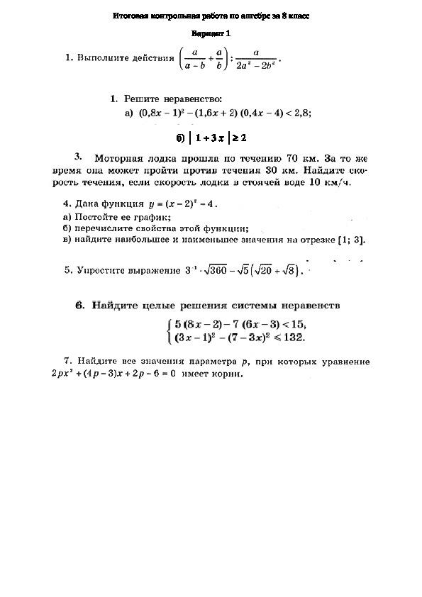 Аттестация по математике за курс 8 класса