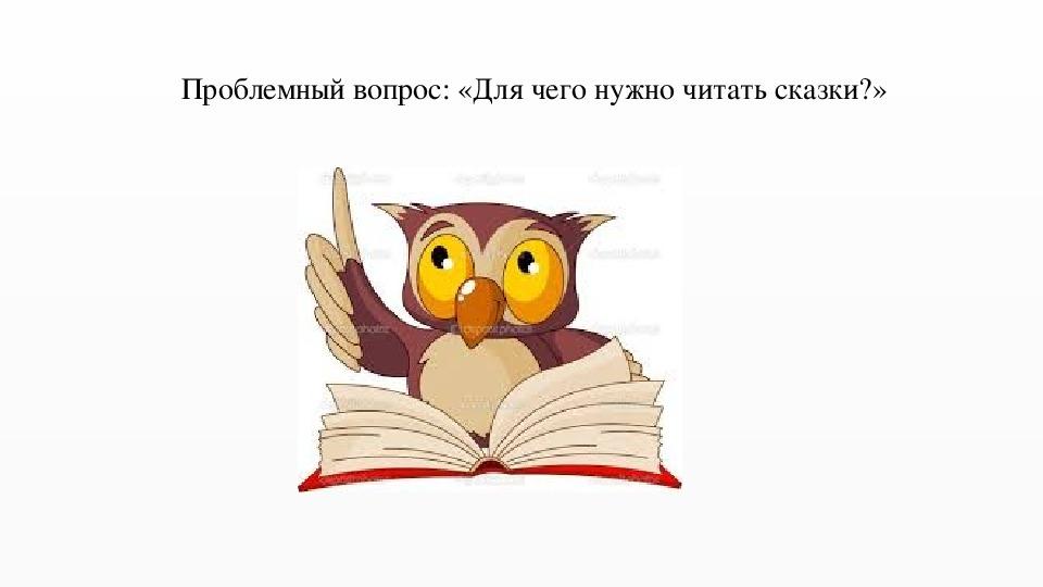 Проект по чтению на тему «ТАМ НА НЕВЕДОМЫХ ДОРОЖКАХ…»  (4 класс)