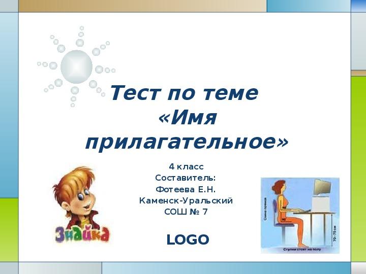 Презентация к уроку русского языка в 4 классе. Тест по теме «Имя прилагательное»