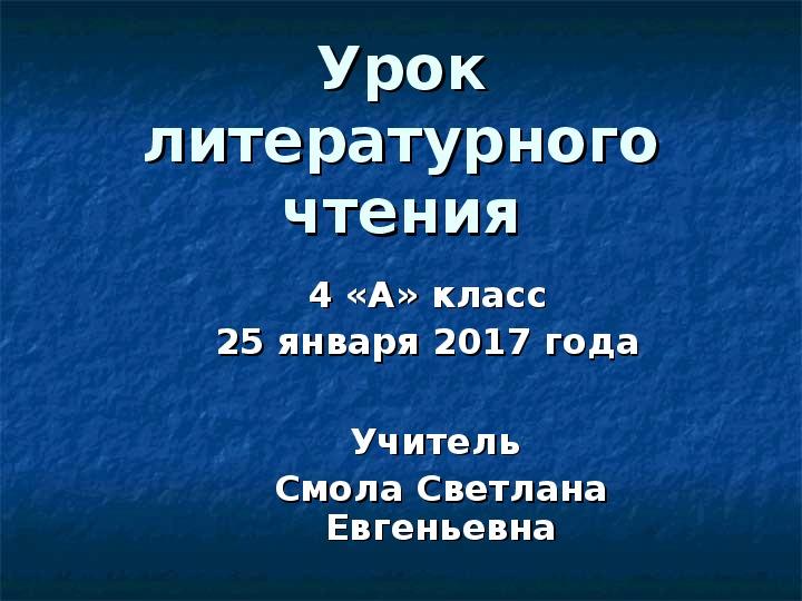 """Презентация к уроку литературного чтения """"Сказки"""" 4 класс"""