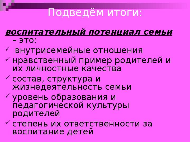 """Родительское собрание """"Воспитательный потенциал семьи"""""""