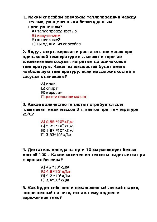 Тесты по физике