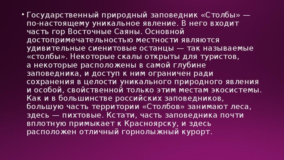 """Презентация по географии на тему """"Заповедники России"""" 9 класс"""