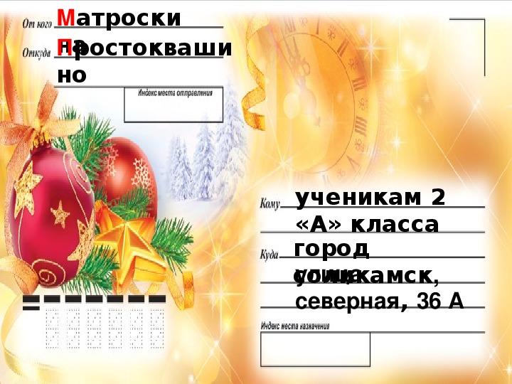 """Презентация """"Заглавная буква в словах"""" (2 класс, русский язык)"""