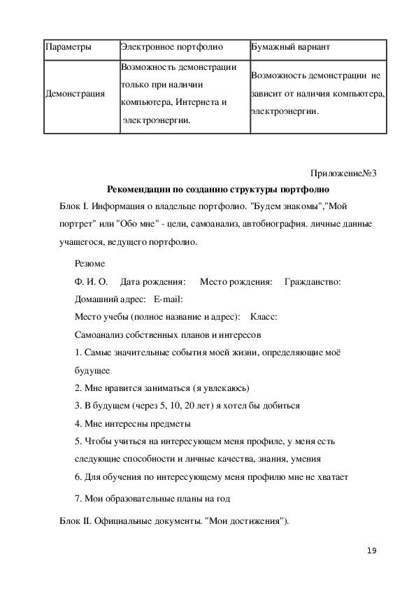 """Проект по физике на тему """"Физика в нашем доме"""" (9 класс, физика)"""