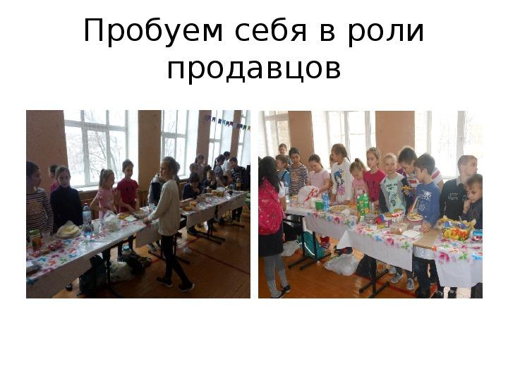 Расширение кругозора учащихся начальной школы о мире профессий через внеурочную деятельность.