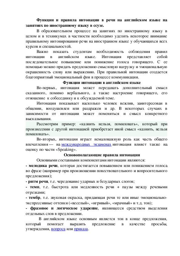 """Педагогическая статья по теме""""Функции и правила интонации в речи на английском языке на занятиях по иностранному языку в ссузе."""""""
