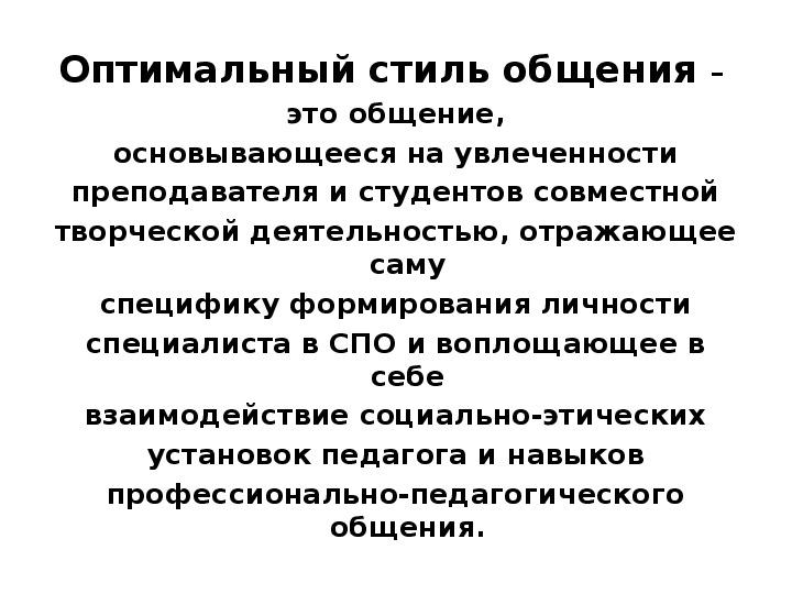 """Доклад на тему: """"Общение педагога и студентов"""""""