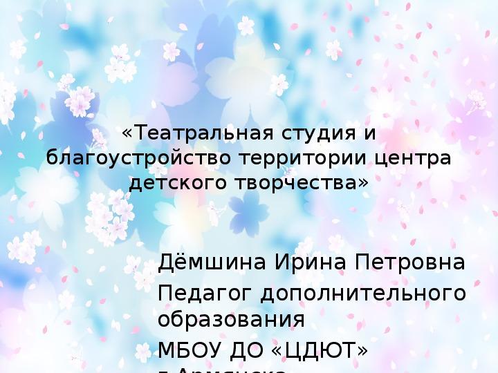 «Театральная студия и благоустройство территории центра детского творчества»