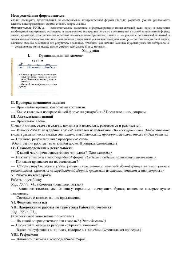 """Конспект урока по русскому языку 4 класс   на тему """"Неопределённая форма глагола"""""""