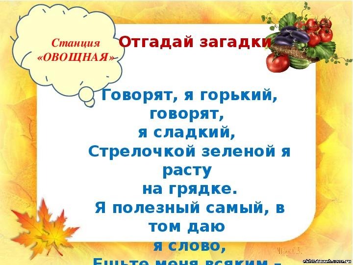 "Презентация ""Путешествие в осеннее цартсво"" (1 класс, окружающий мир)"