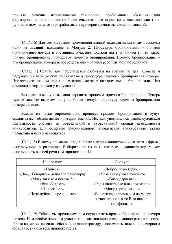 """План-конспект мастер-класса """"Оценочная деятельность студентов"""""""