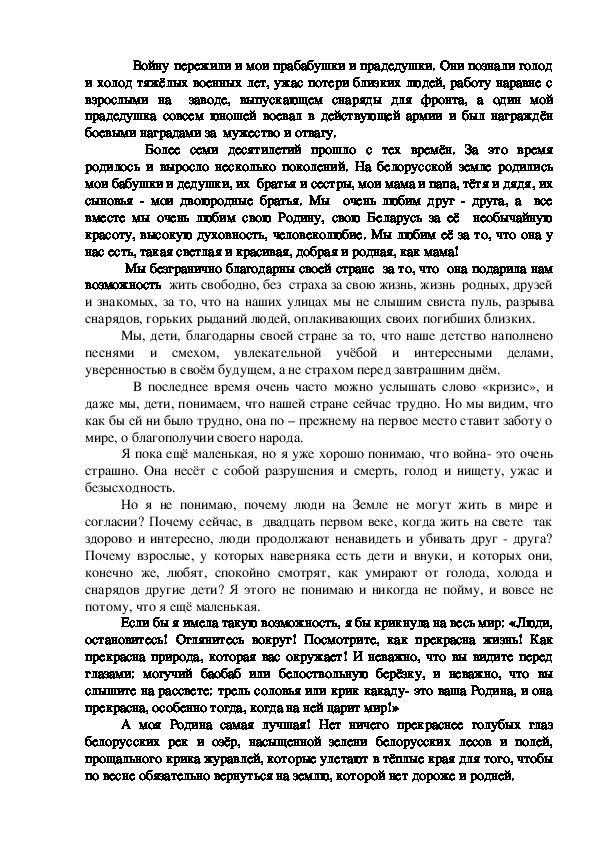 "Конкурсное эссе ""Я люблю Беларусь"""