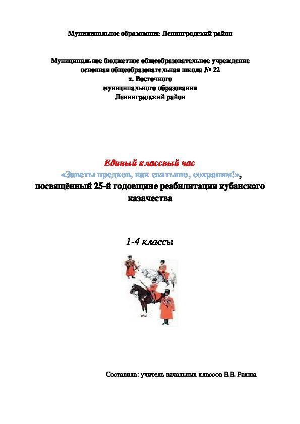 Единый классный час  «Заветы предков, как святыню, сохраним!», посвящённый 25-й годовщине реабилитации кубанского казачества