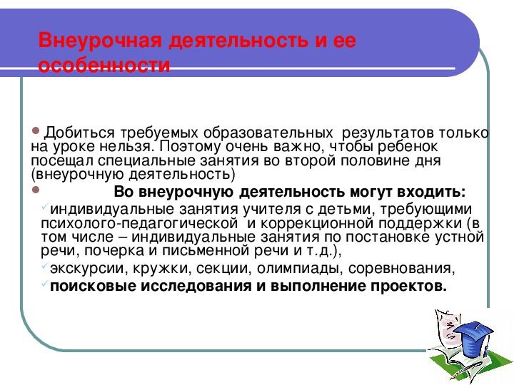 Родительское собрание для буд. первоклассников