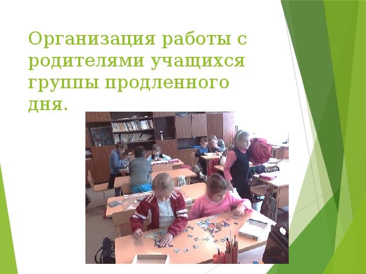 Организация работы с родителями учащихся группы продленного дня.