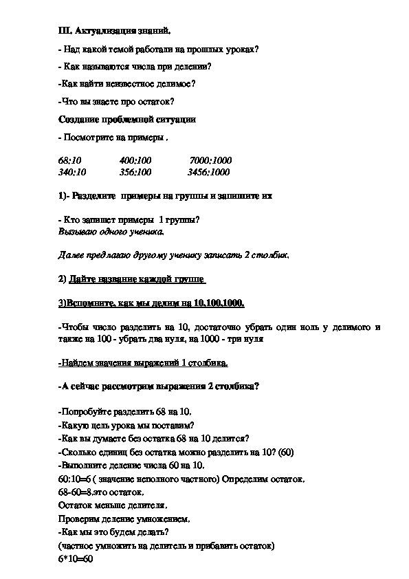 """Конспект урока математики в 4 классе """"Деление на 10,100,1000"""" (УМК """"Гармония)"""