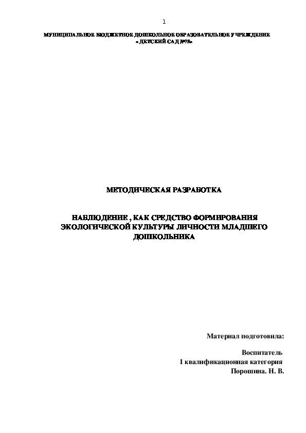Методическая разработка  Тема: «Календари природы в дошкольном учреждении: значение, виды и методика организации работы »