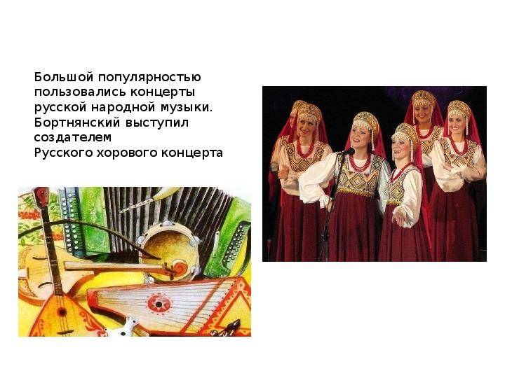 Презентация по музыке. Тема урока: Музыка в России (5 класс).