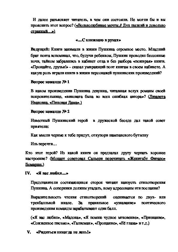 Литературная игра - викторина Любимое имя – Пушкин                                    (По произведениям А.С. Пушкина)