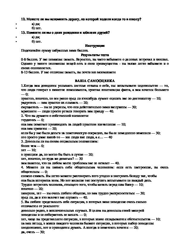 Методическая разработка «Психологические тесты для подростков»