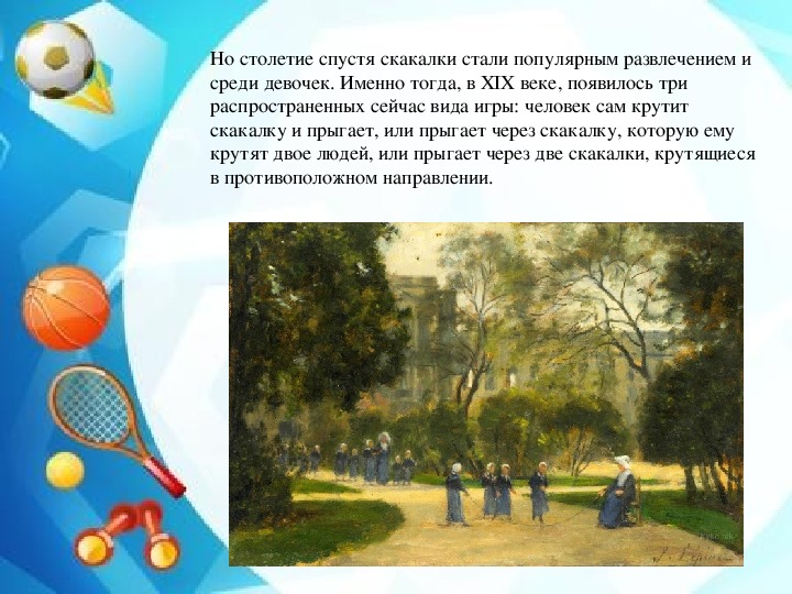 Презентация «История скакалки»