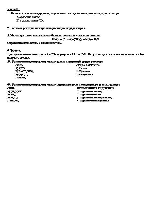 Контрольная работа «Химические реакции» (11 класс)